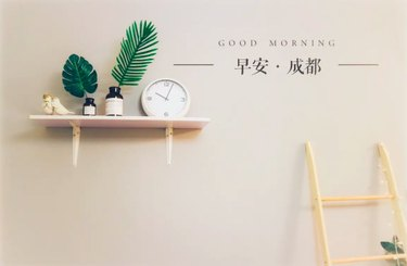 """wall with shelf and ladder nearby and chinese characters with text above reading """"good morning"""""""