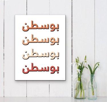 arabic print on wall near plants