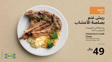ikea saudi arabia Chimichurri Lamb Chops